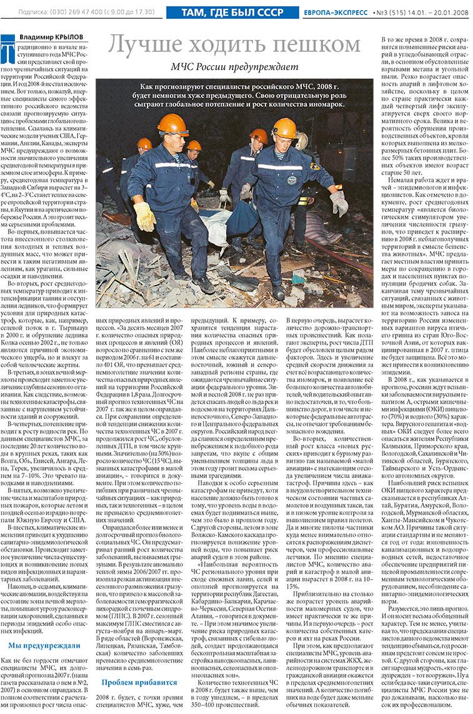 Европа экспресс (газета). 2008 год, номер 3, стр. 14