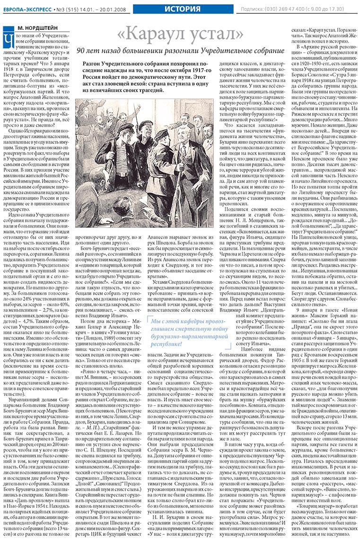 Европа экспресс (газета). 2008 год, номер 3, стр. 16
