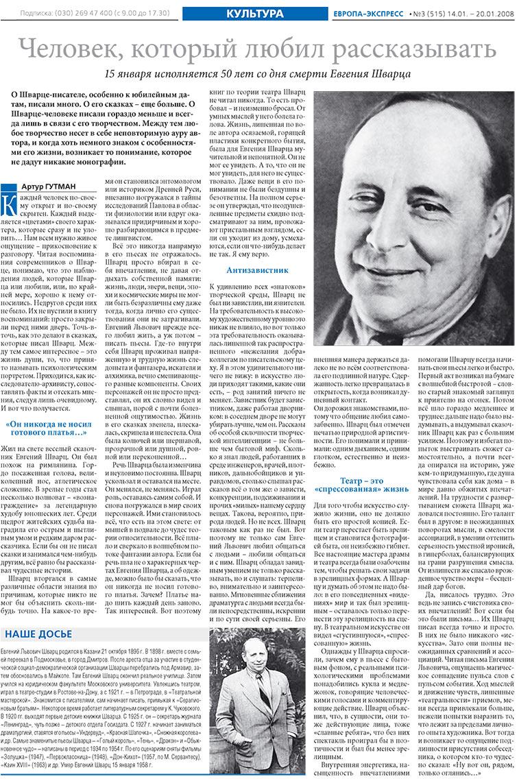 Европа экспресс (газета). 2008 год, номер 3, стр. 17