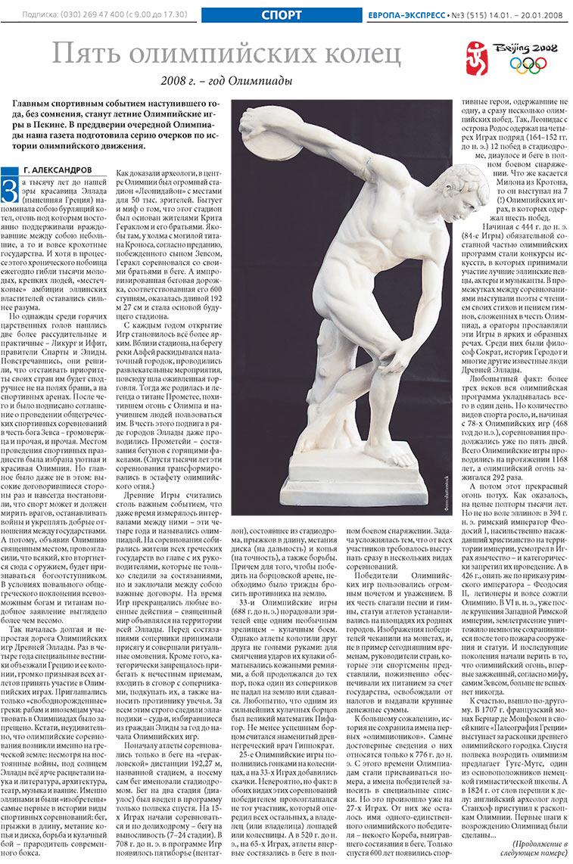 Европа экспресс (газета). 2008 год, номер 3, стр. 23