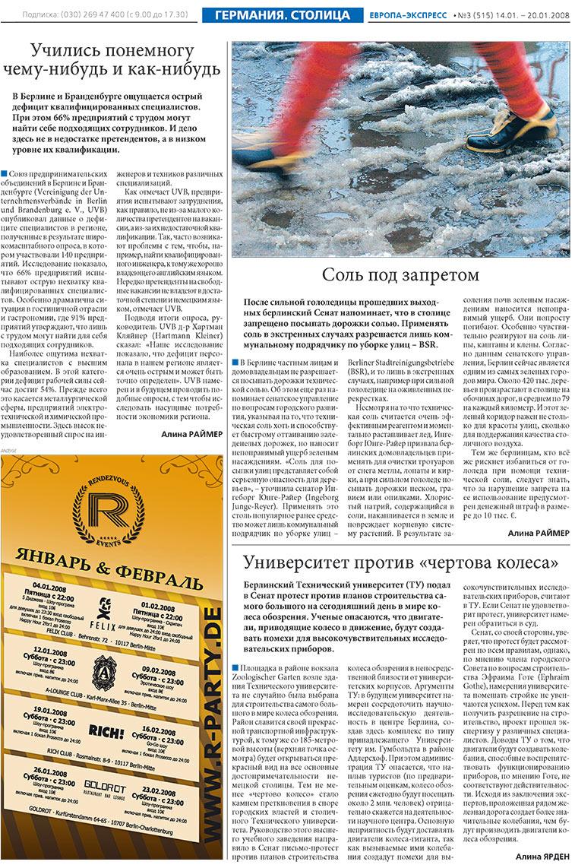 Европа экспресс (газета). 2008 год, номер 3, стр. 4