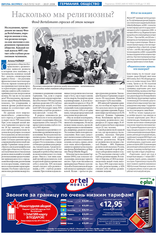 Европа экспресс (газета). 2008 год, номер 3, стр. 5