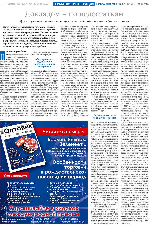 Европа экспресс (газета). 2008 год, номер 3, стр. 6
