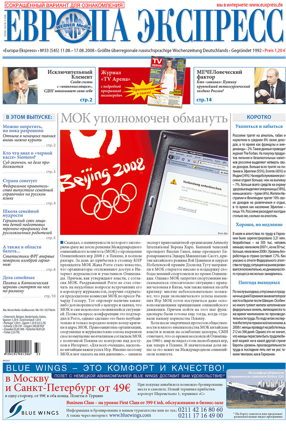 Европа экспресс (газета). 2008 год, номер 33, стр. 1