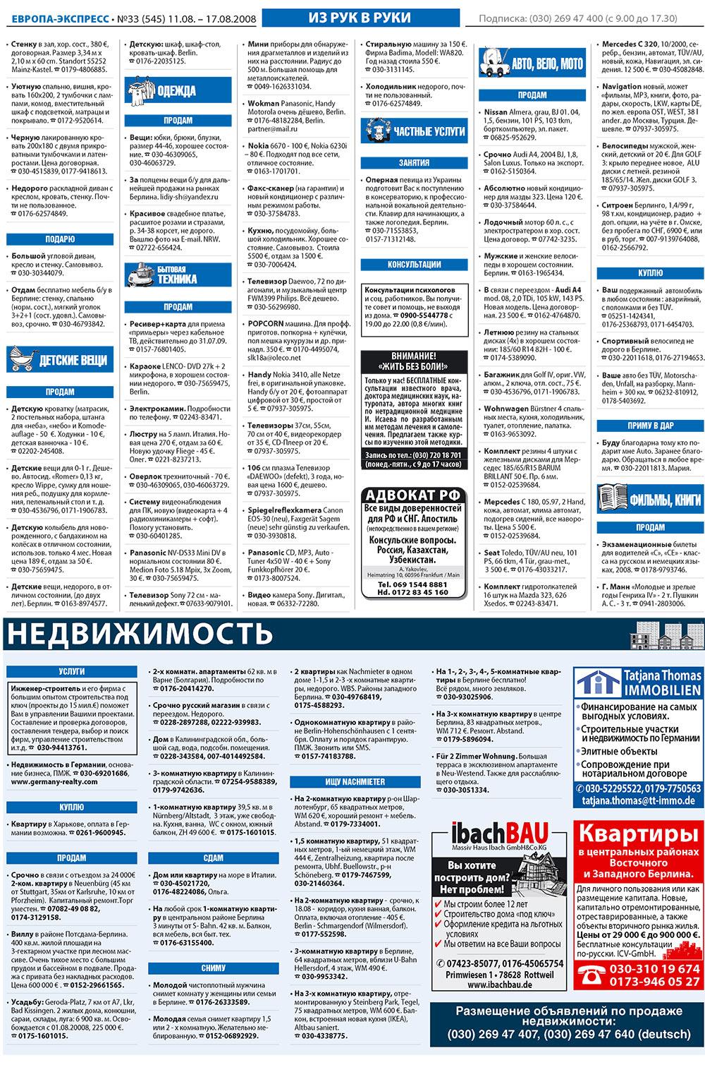 Европа экспресс (газета). 2008 год, номер 33, стр. 19