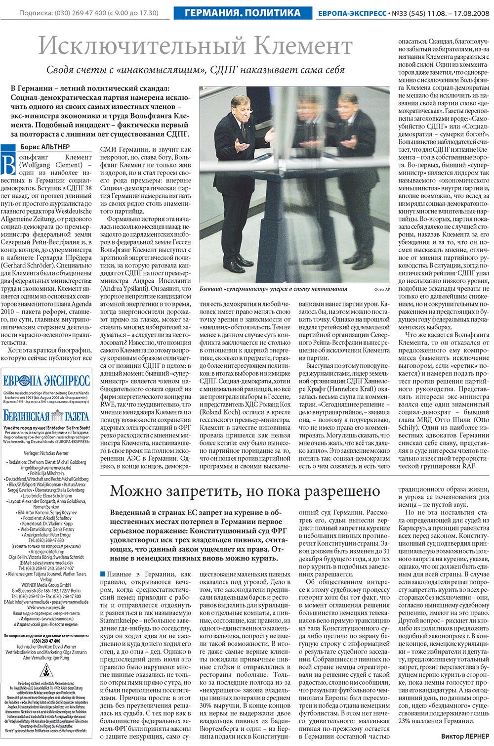 Европа экспресс (газета). 2008 год, номер 33, стр. 2