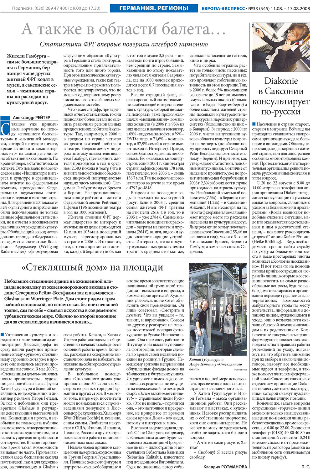 Европа экспресс (газета). 2008 год, номер 33, стр. 8