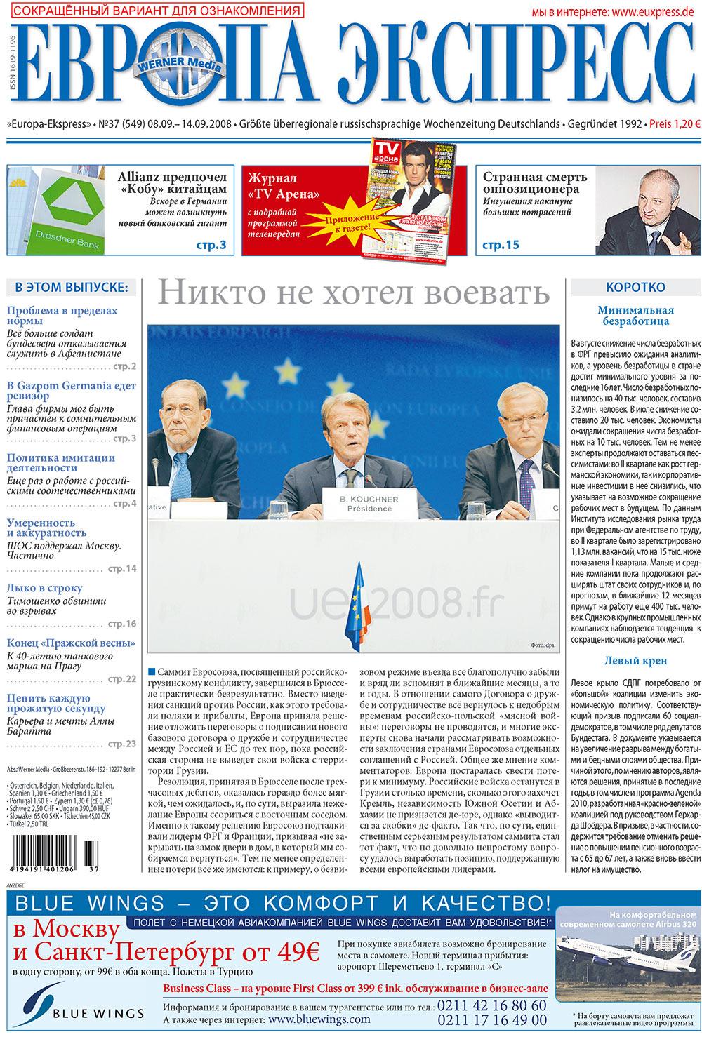 Европа экспресс (газета). 2008 год, номер 37, стр. 1
