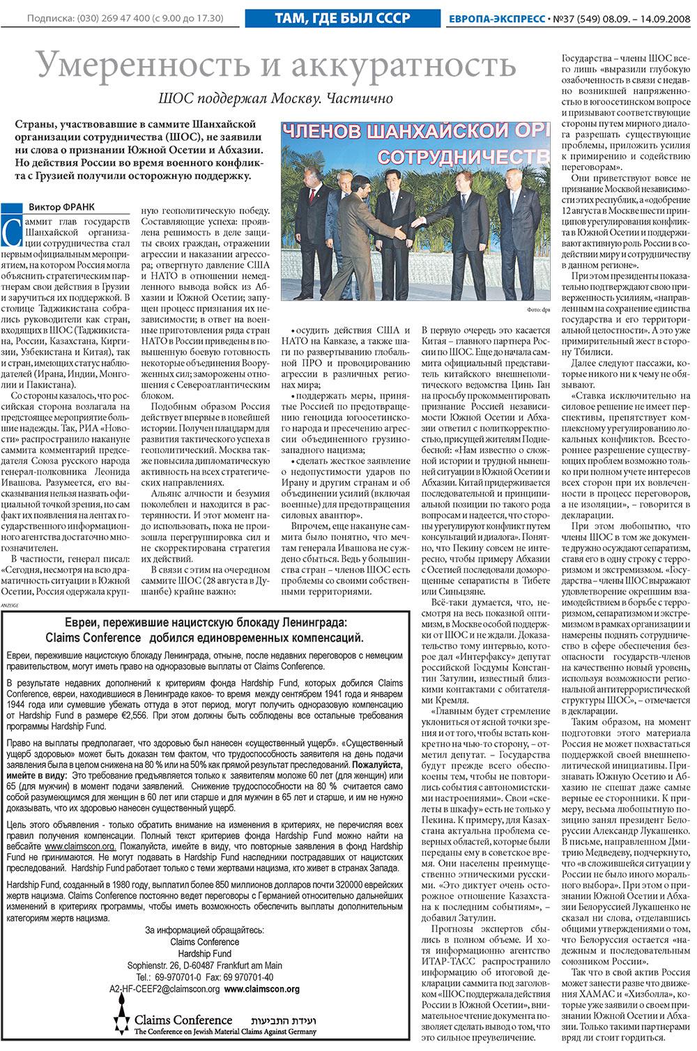Европа экспресс (газета). 2008 год, номер 37, стр. 12