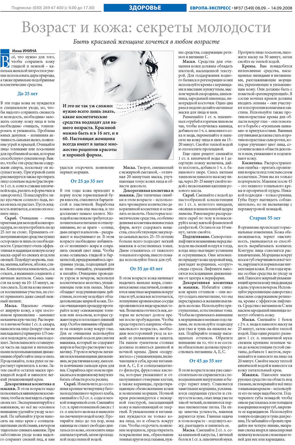 Европа экспресс (газета). 2008 год, номер 37, стр. 20