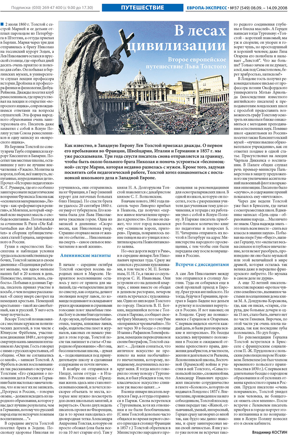 Европа экспресс (газета). 2008 год, номер 37, стр. 22