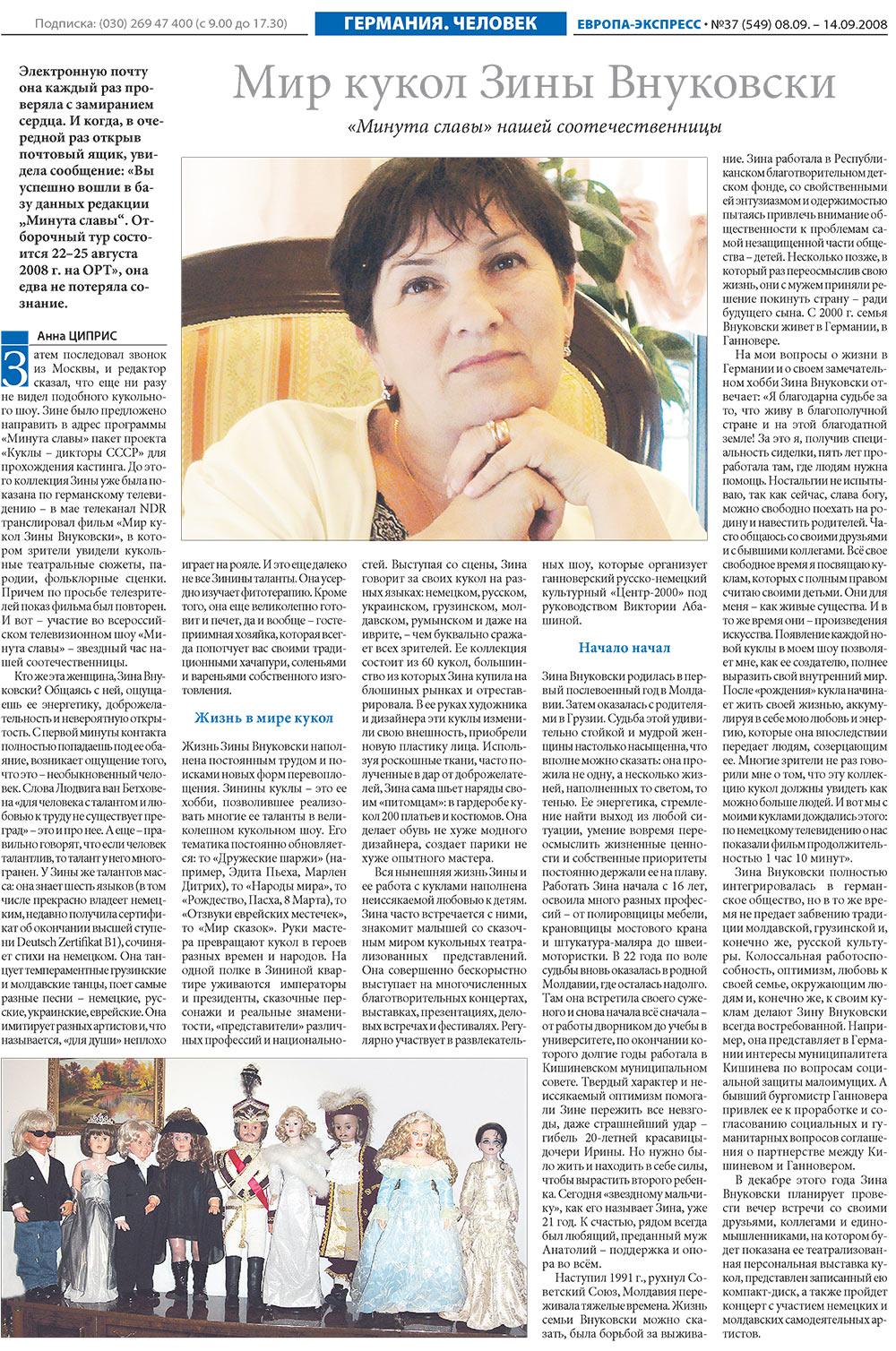Европа экспресс (газета). 2008 год, номер 37, стр. 6