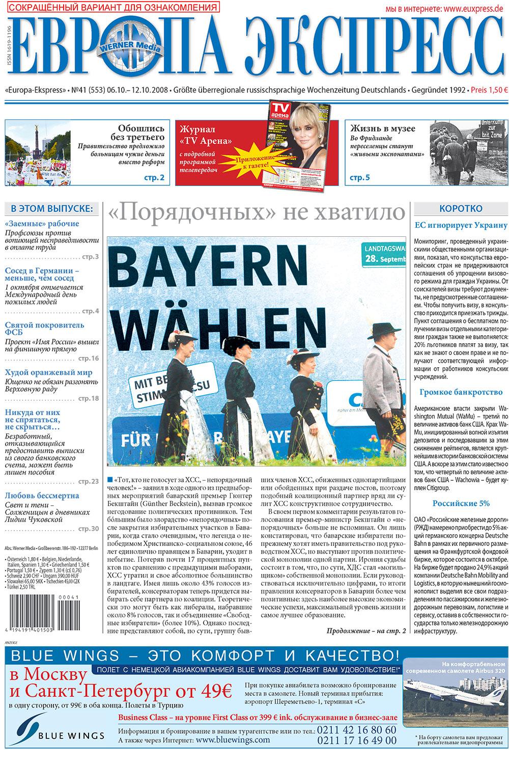 Европа экспресс (газета). 2008 год, номер 41, стр. 1