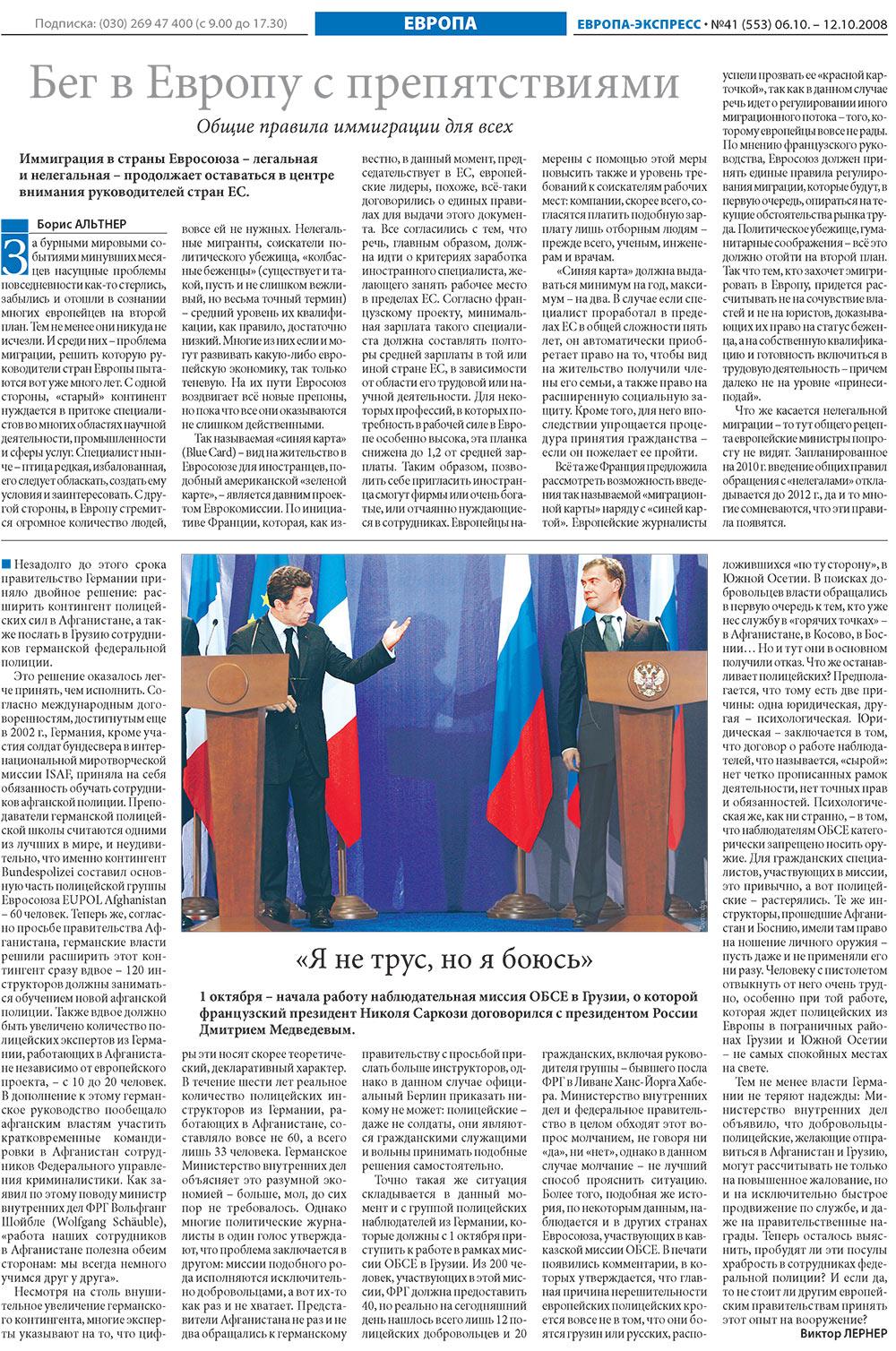 Европа экспресс (газета). 2008 год, номер 41, стр. 12