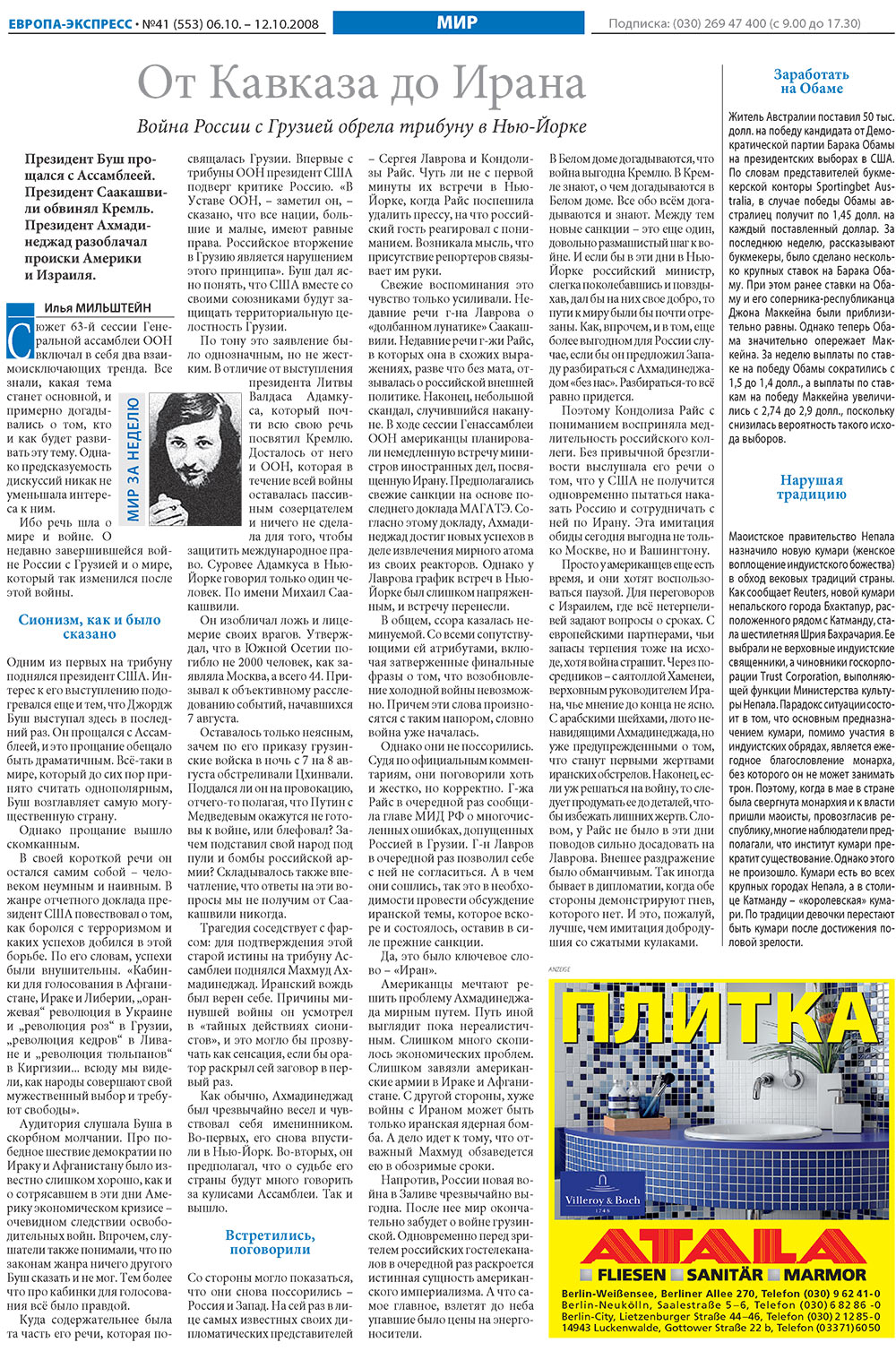 Европа экспресс (газета). 2008 год, номер 41, стр. 14