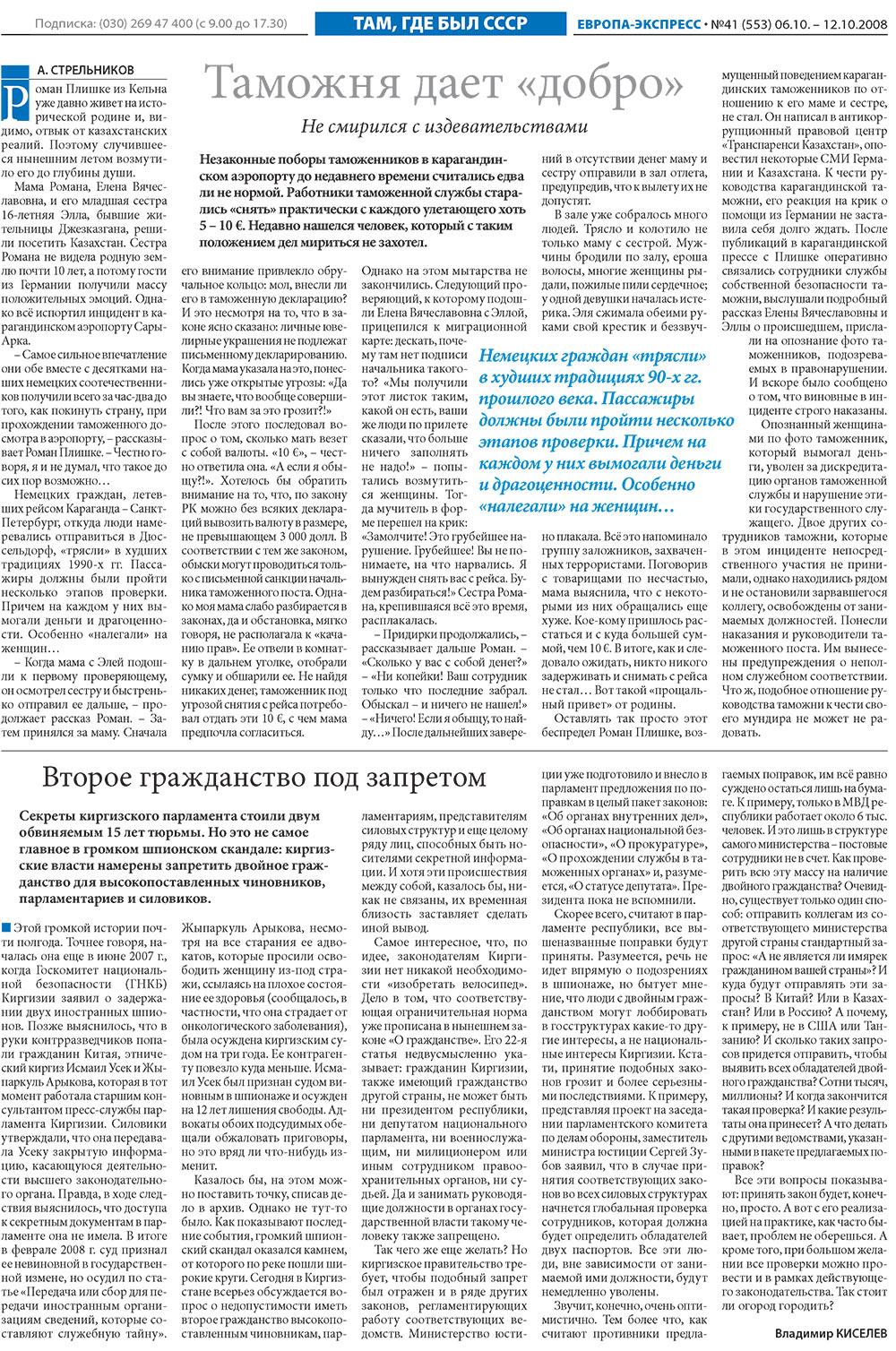 Европа экспресс (газета). 2008 год, номер 41, стр. 18