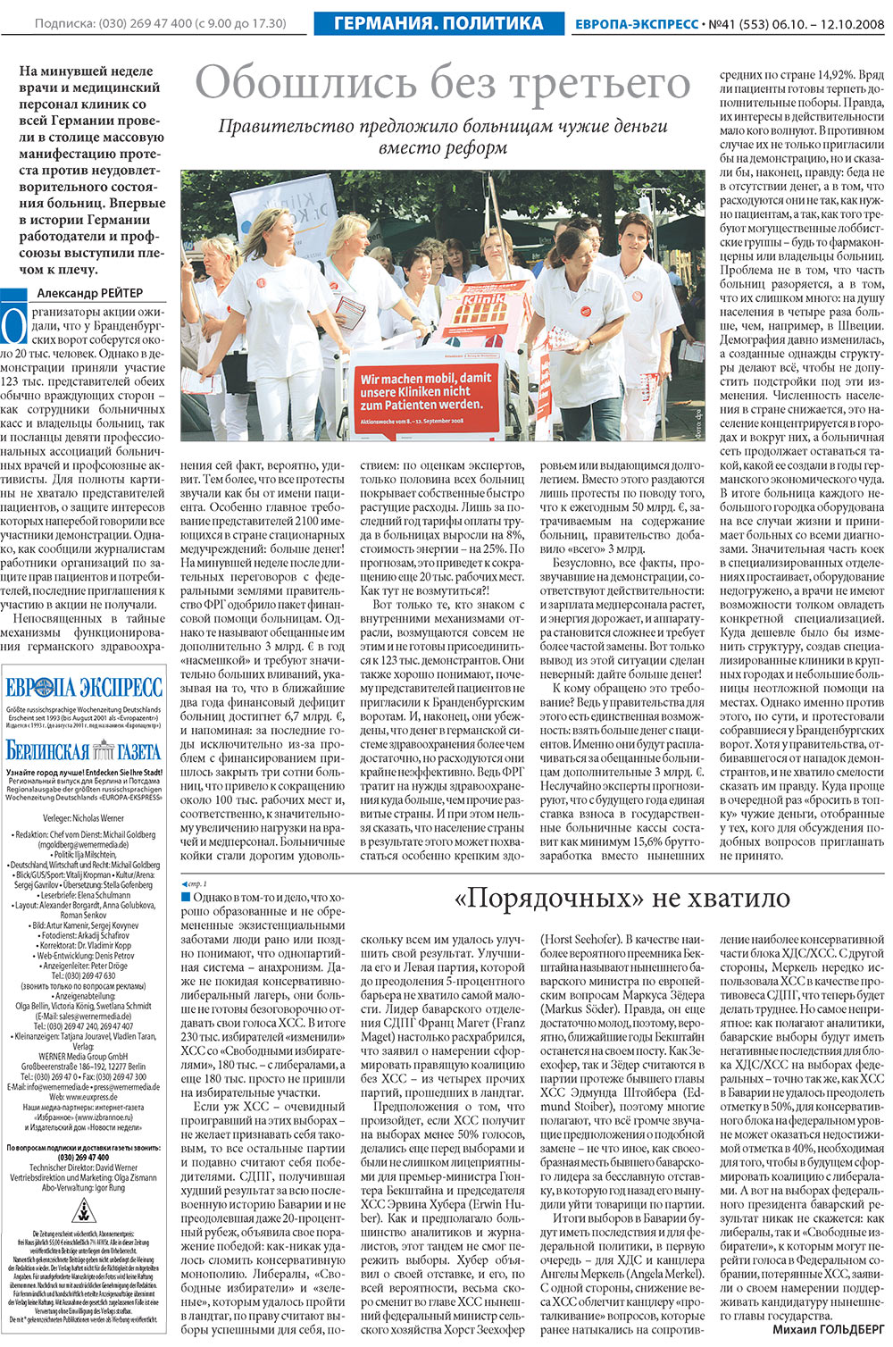 Европа экспресс (газета). 2008 год, номер 41, стр. 2