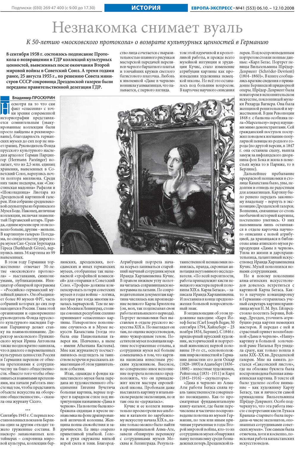 Европа экспресс (газета). 2008 год, номер 41, стр. 22