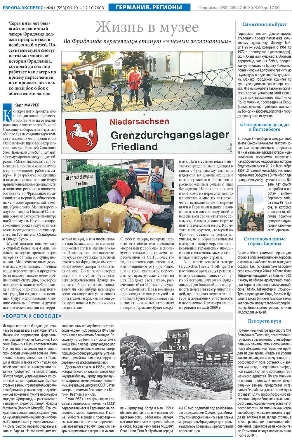 Европа экспресс (газета). 2008 год, номер 41, стр. 5