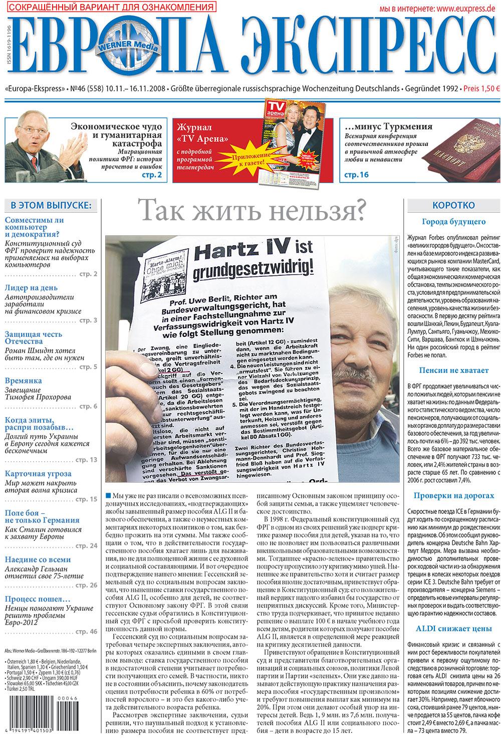 Европа экспресс (газета). 2008 год, номер 46, стр. 1