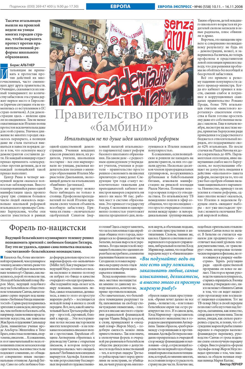 Европа экспресс (газета). 2008 год, номер 46, стр. 10