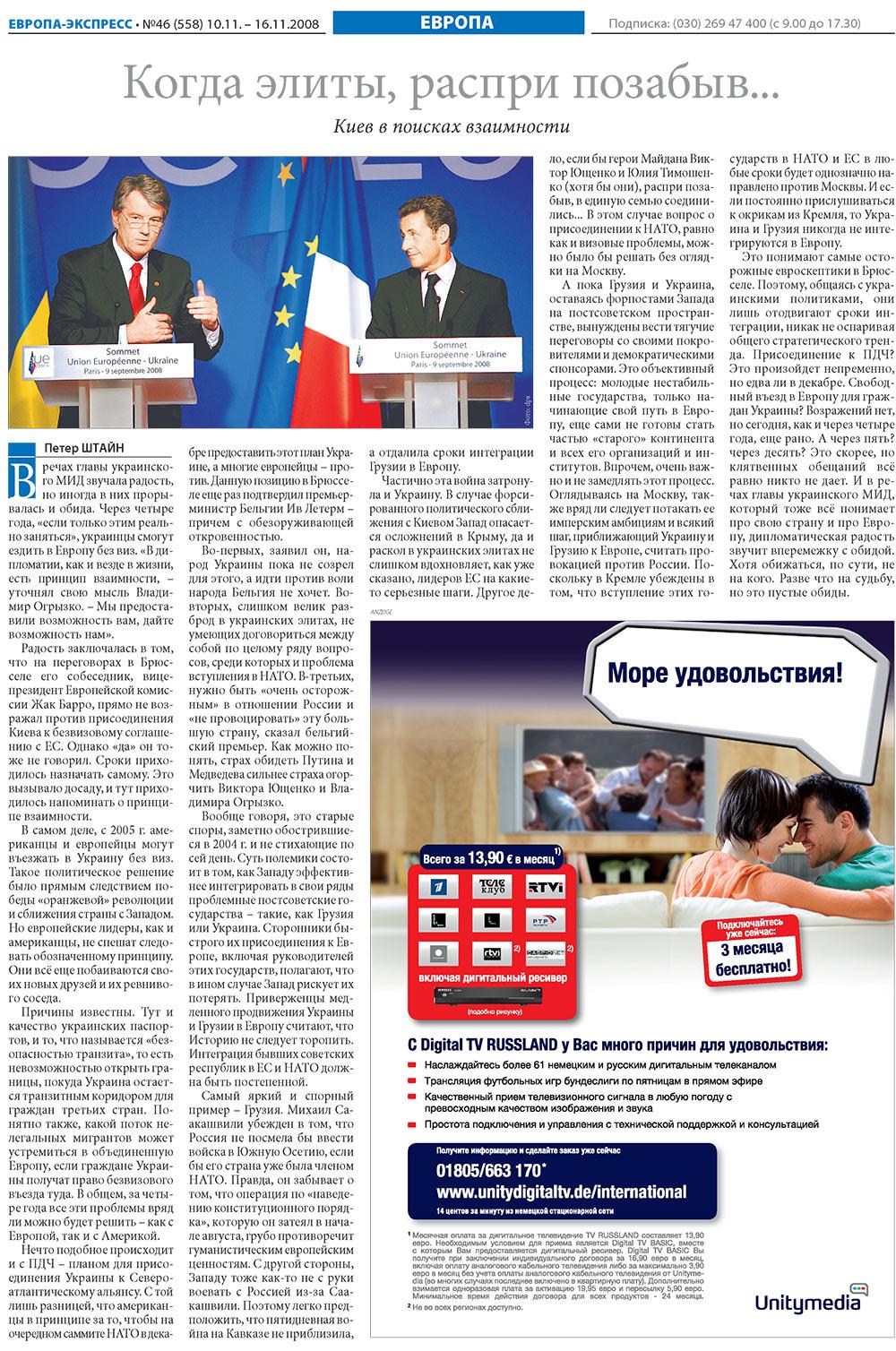 Европа экспресс (газета). 2008 год, номер 46, стр. 11