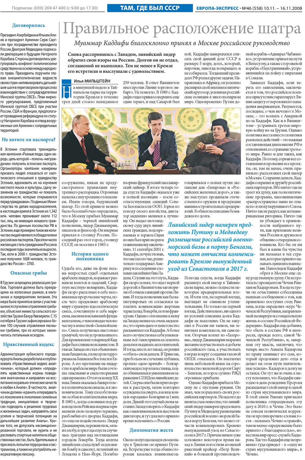 Европа экспресс (газета). 2008 год, номер 46, стр. 13