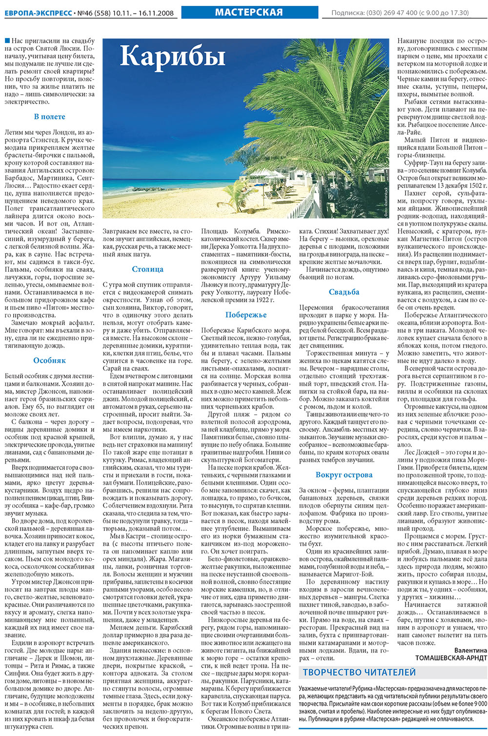 Европа экспресс (газета). 2008 год, номер 46, стр. 17