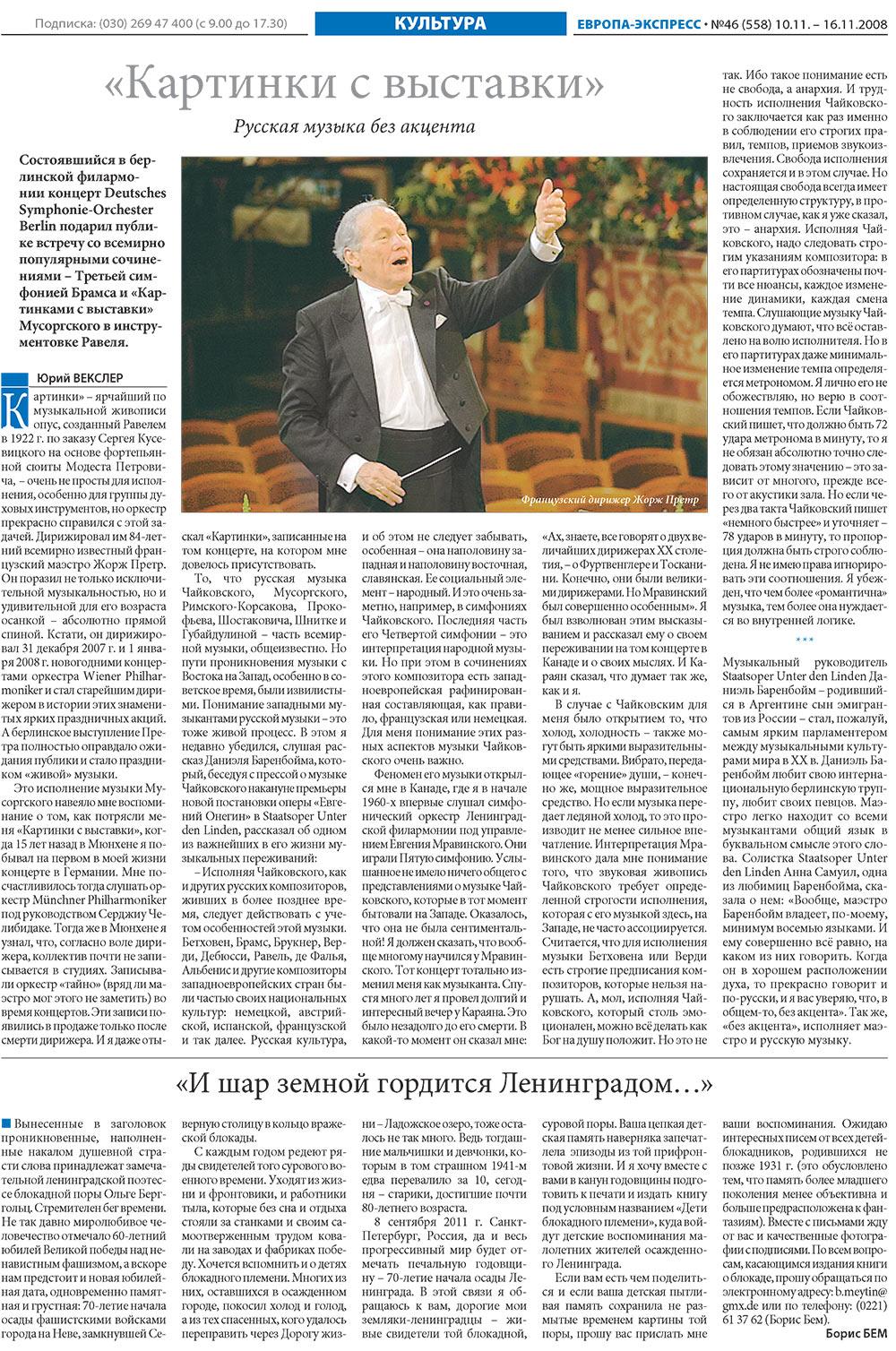 Европа экспресс (газета). 2008 год, номер 46, стр. 20