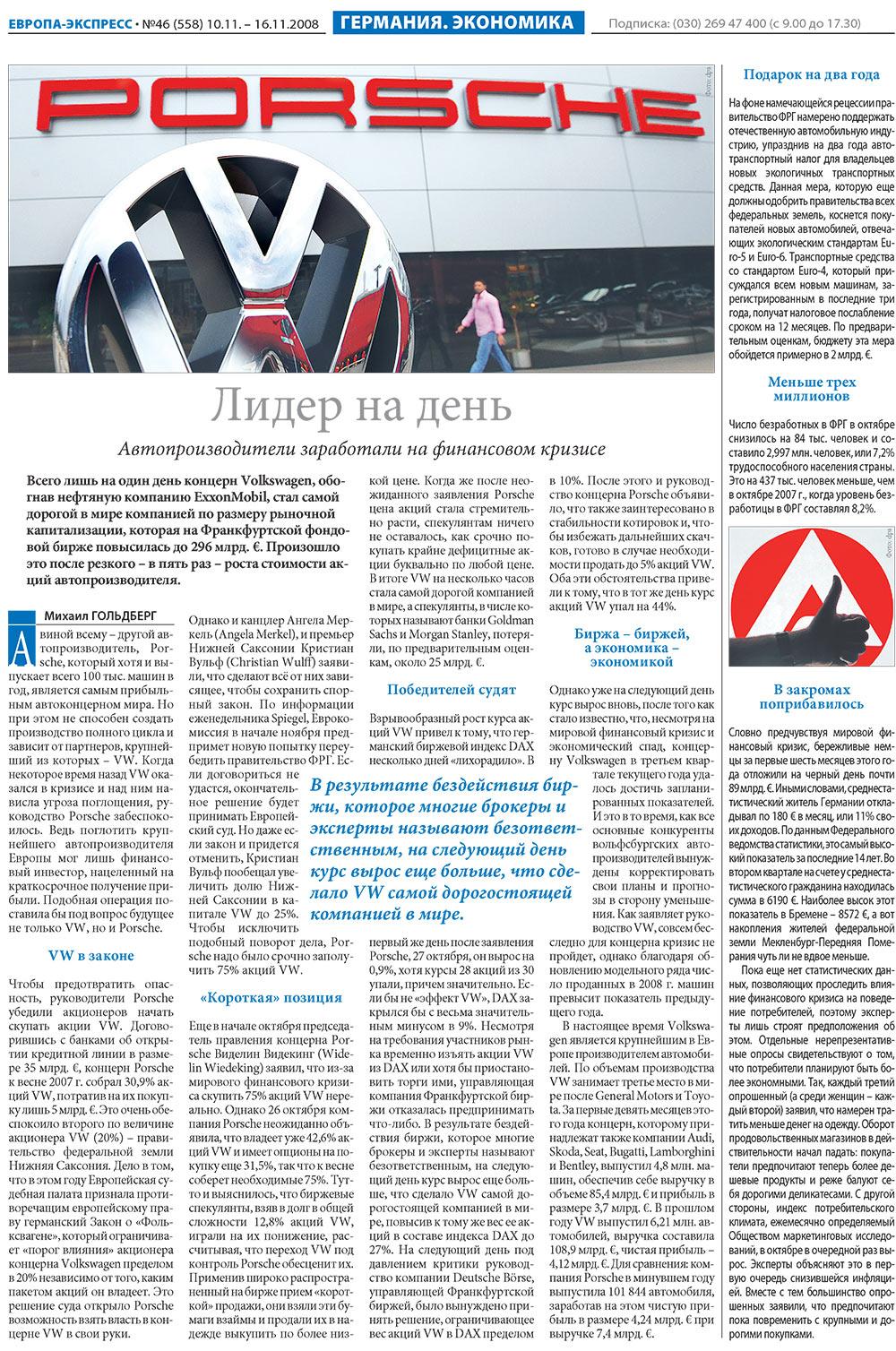 Европа экспресс (газета). 2008 год, номер 46, стр. 3
