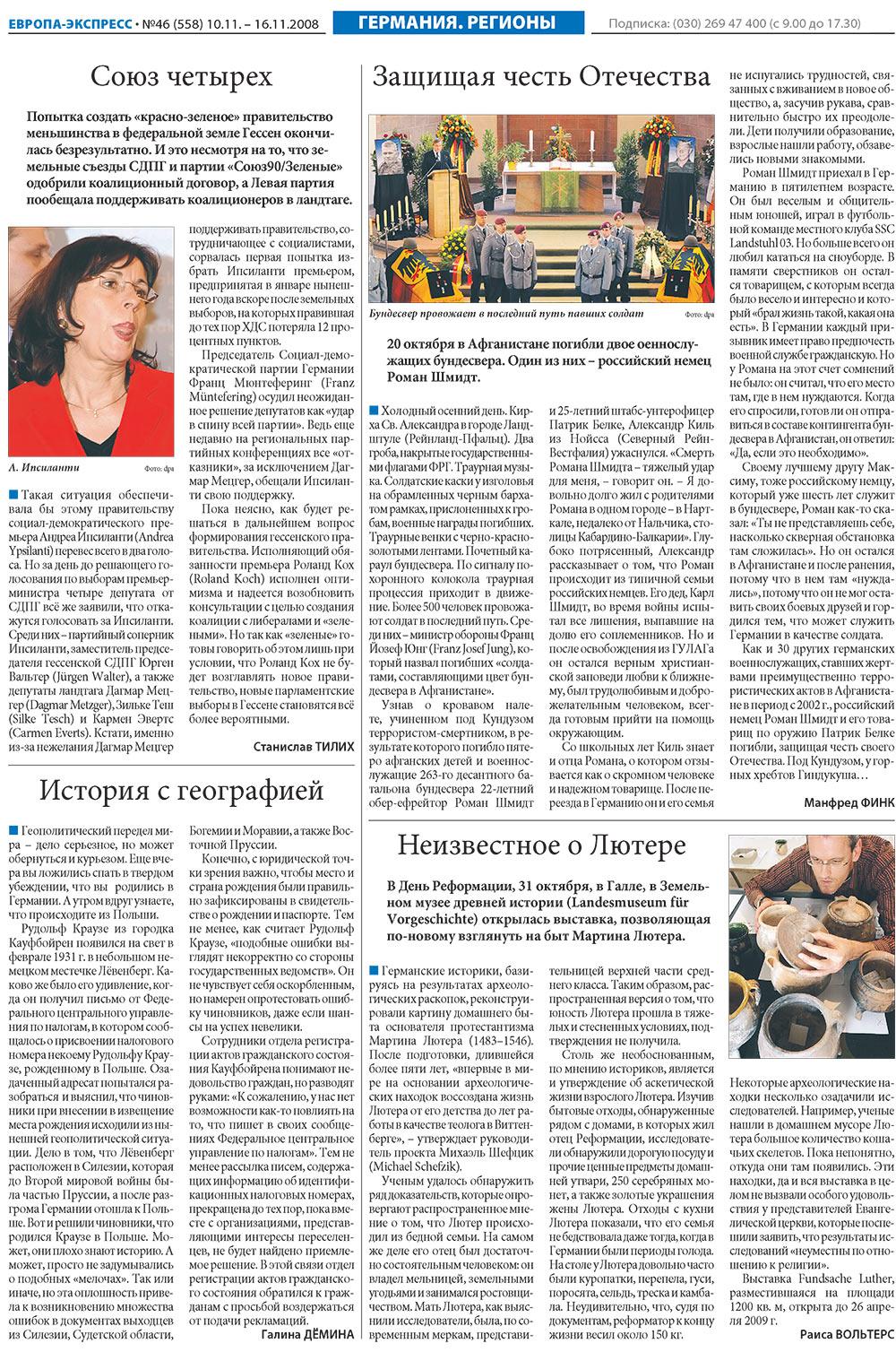Европа экспресс (газета). 2008 год, номер 46, стр. 5