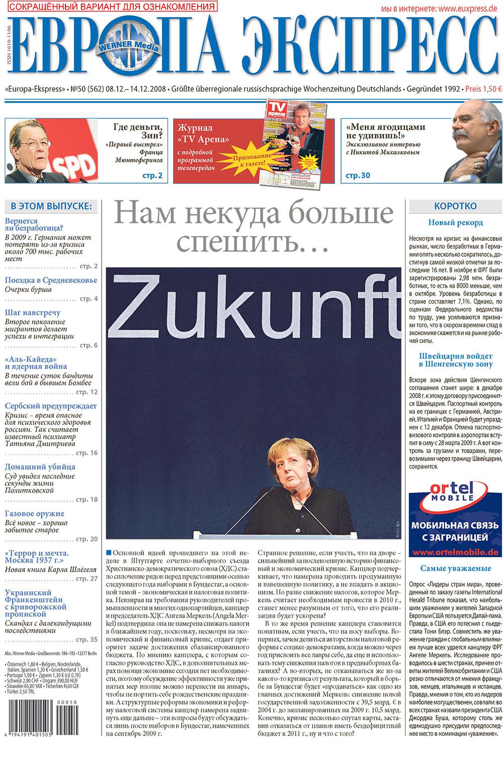Европа экспресс (газета). 2008 год, номер 50, стр. 1