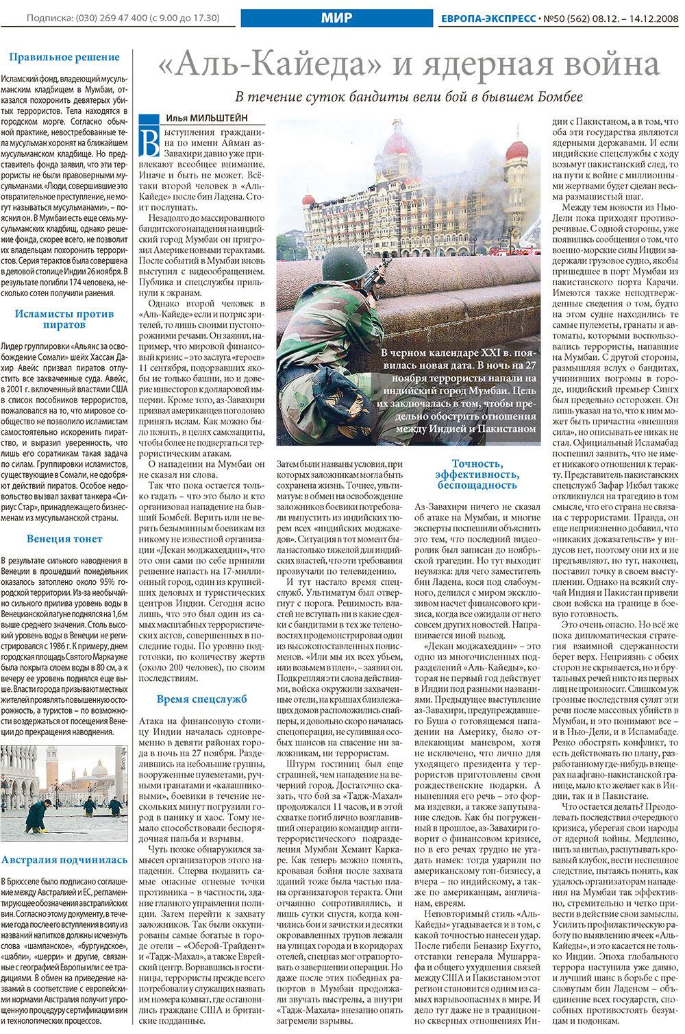 Европа экспресс (газета). 2008 год, номер 50, стр. 10