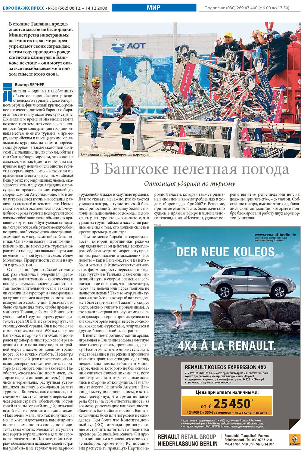 Европа экспресс (газета). 2008 год, номер 50, стр. 11
