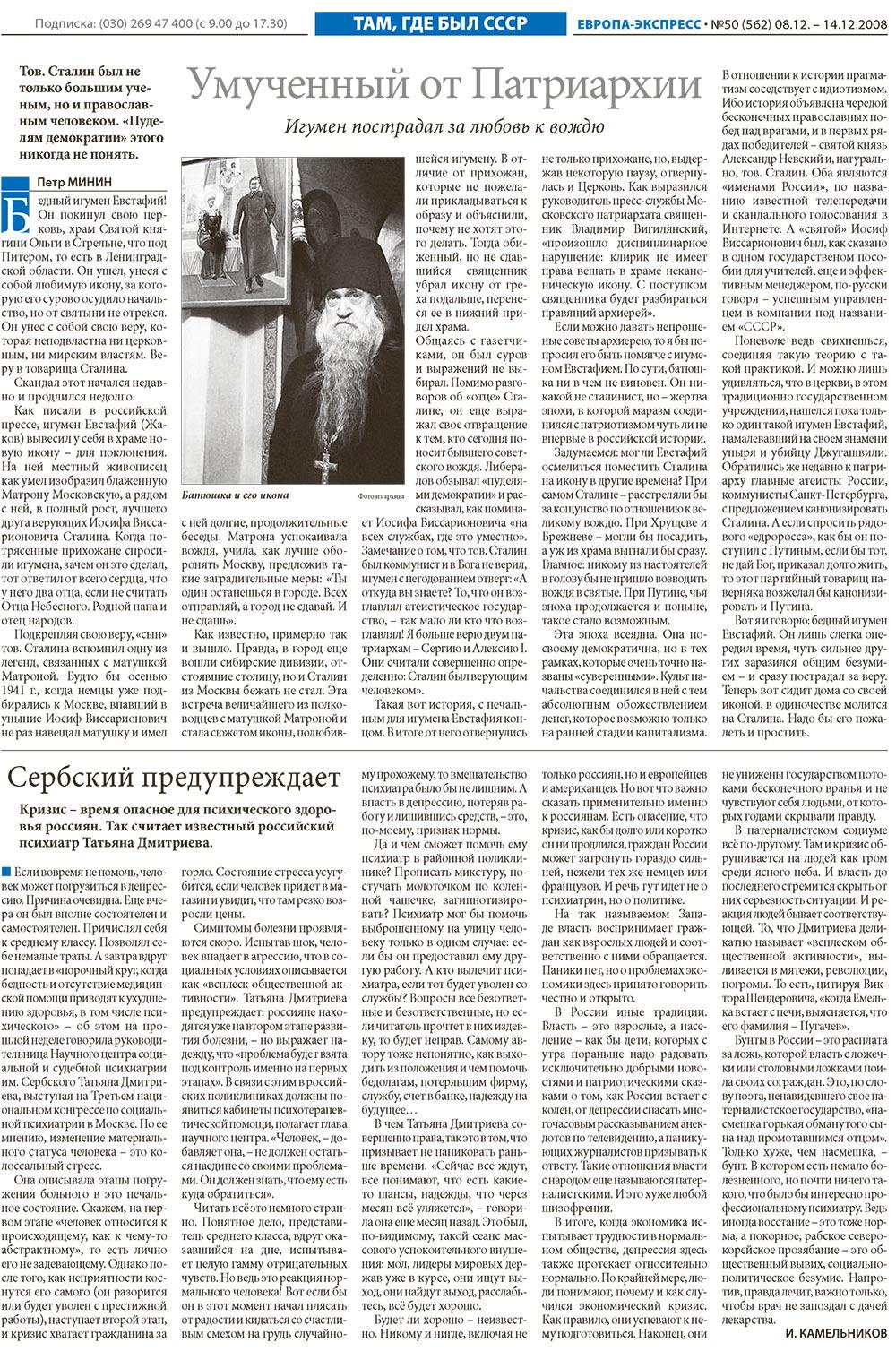 Европа экспресс (газета). 2008 год, номер 50, стр. 12