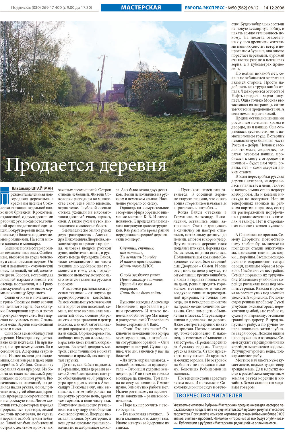 Европа экспресс (газета). 2008 год, номер 50, стр. 17