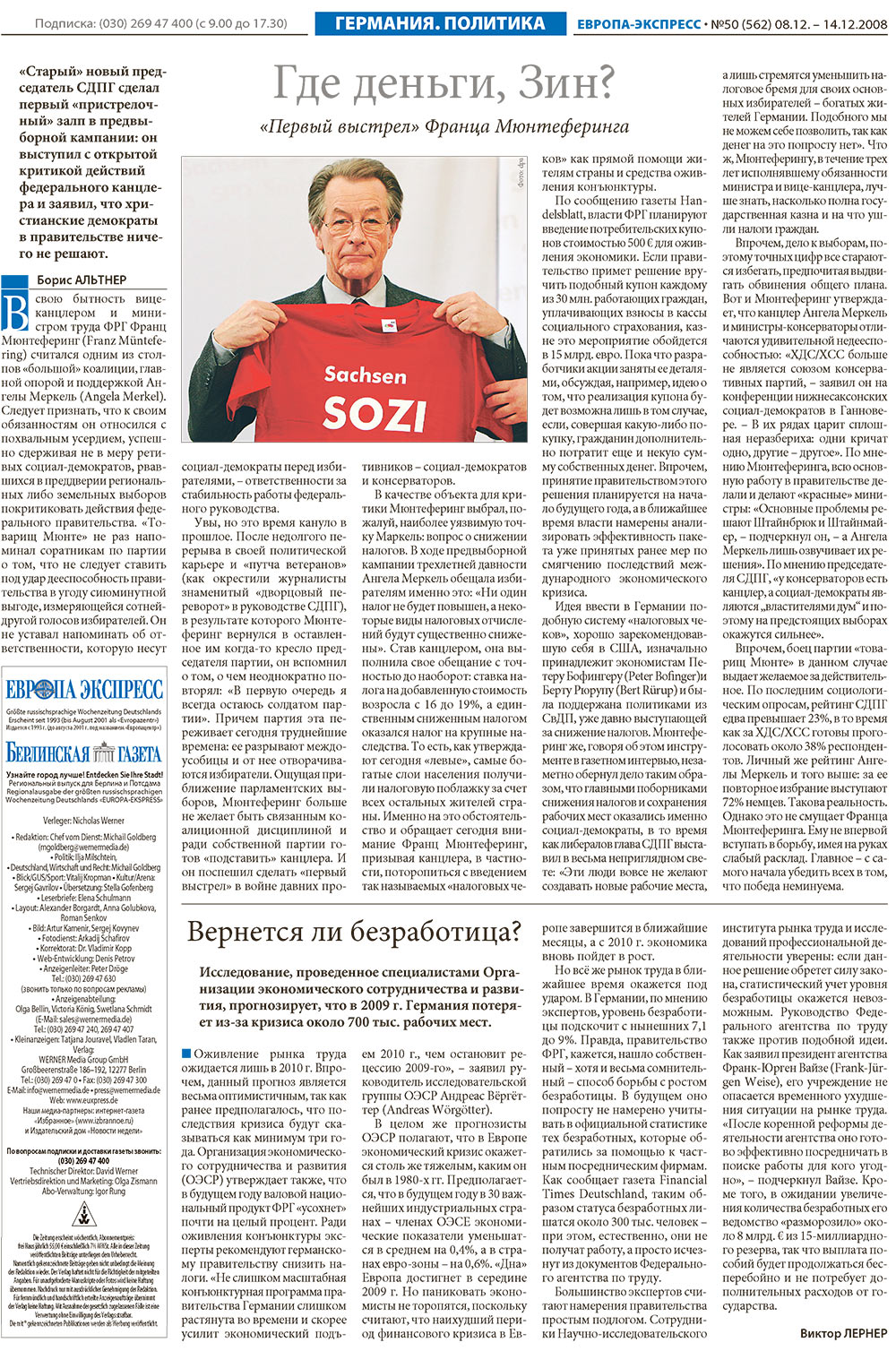 Европа экспресс (газета). 2008 год, номер 50, стр. 2