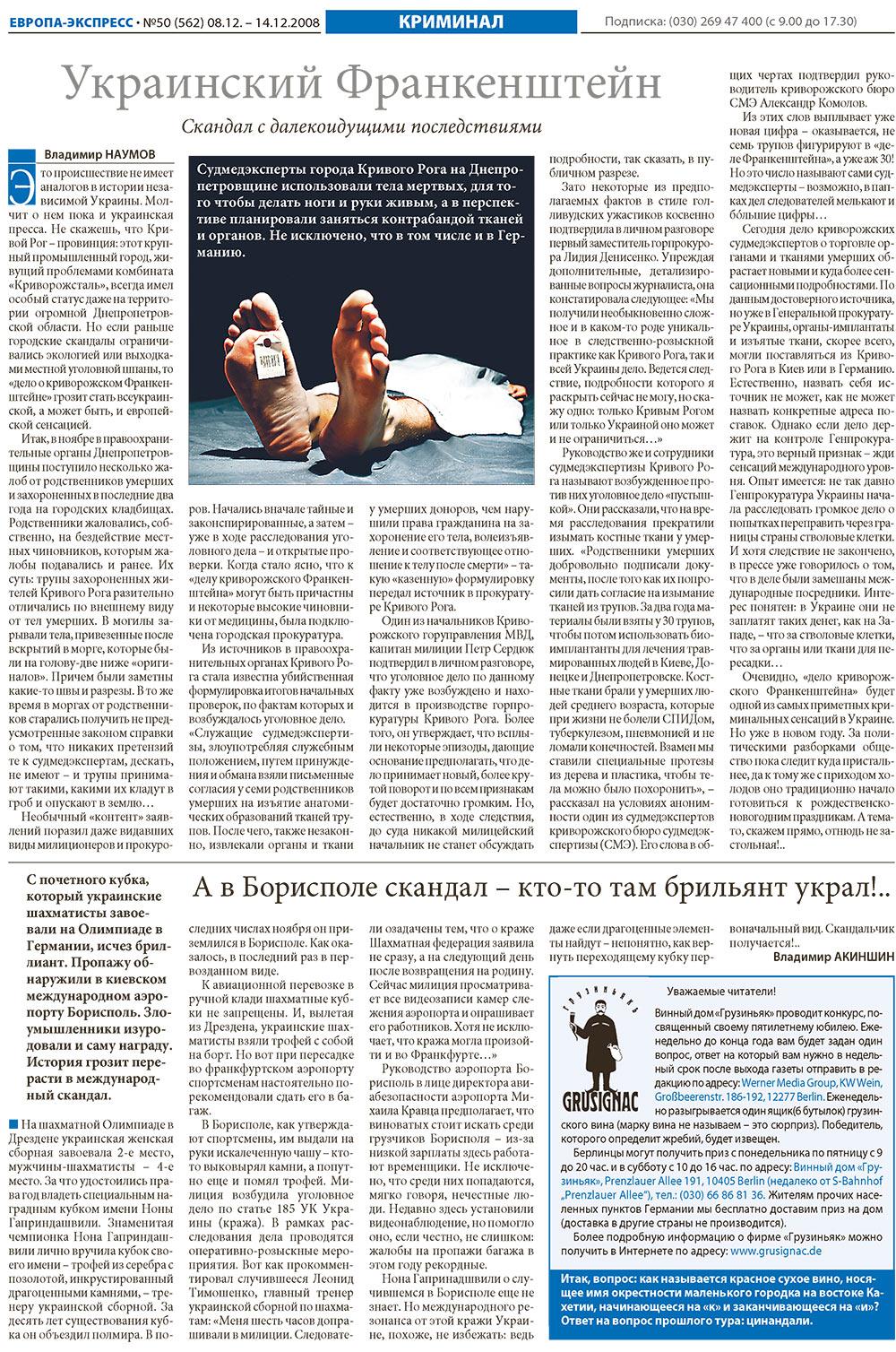 Европа экспресс (газета). 2008 год, номер 50, стр. 22