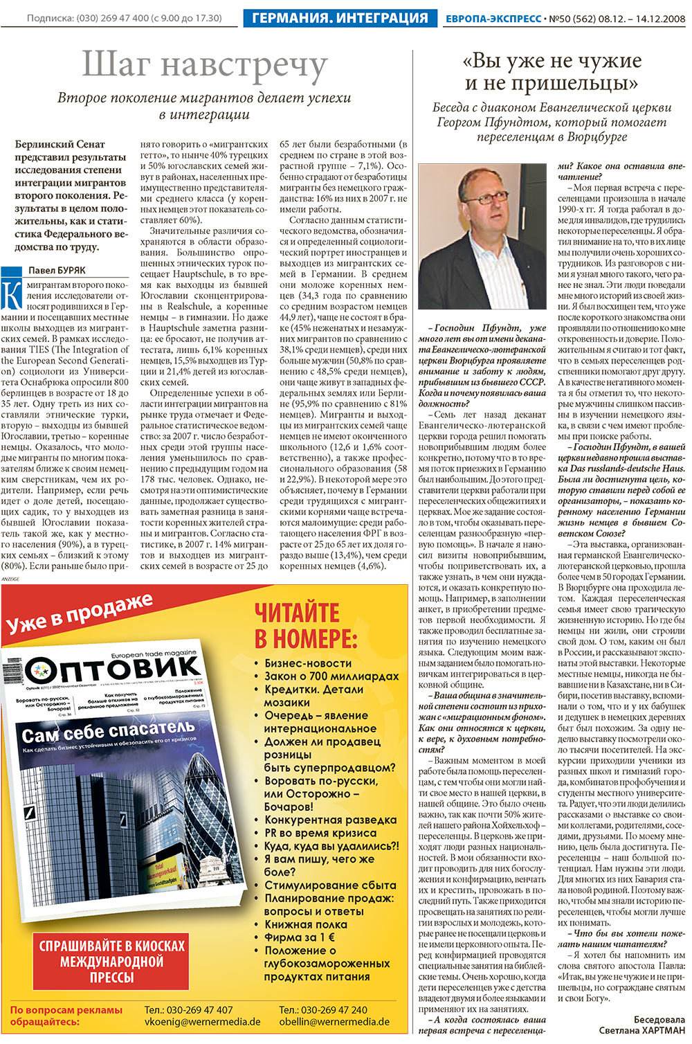 Европа экспресс (газета). 2008 год, номер 50, стр. 5