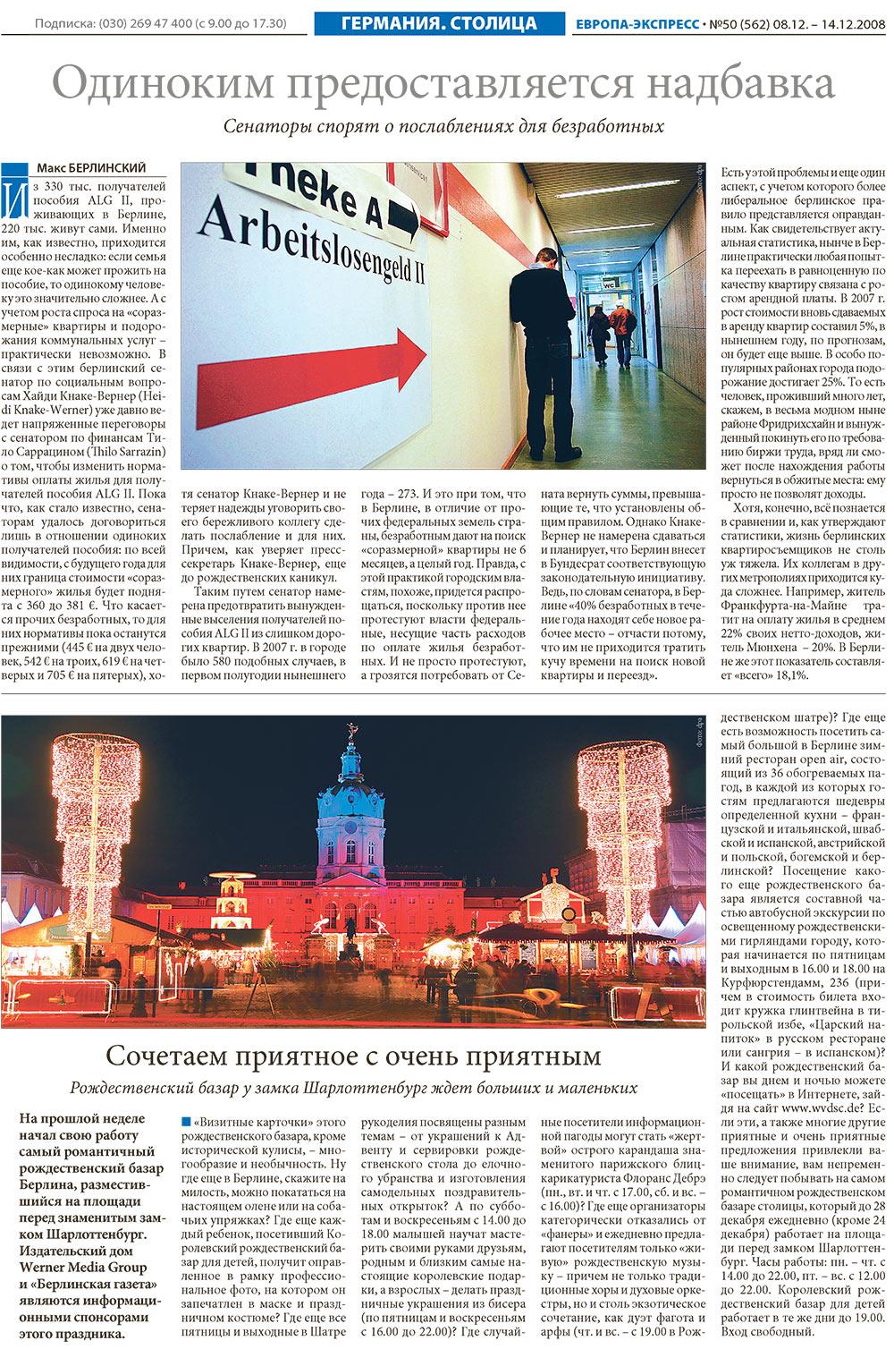 Европа экспресс (газета). 2008 год, номер 50, стр. 8