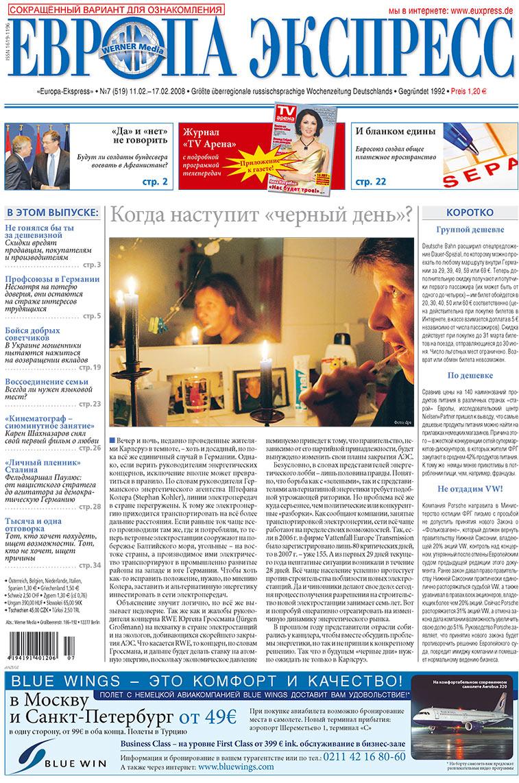 Европа экспресс (газета). 2008 год, номер 7, стр. 1