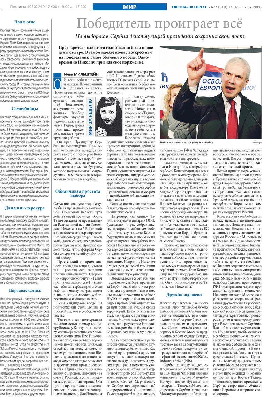 Европа экспресс (газета). 2008 год, номер 7, стр. 10