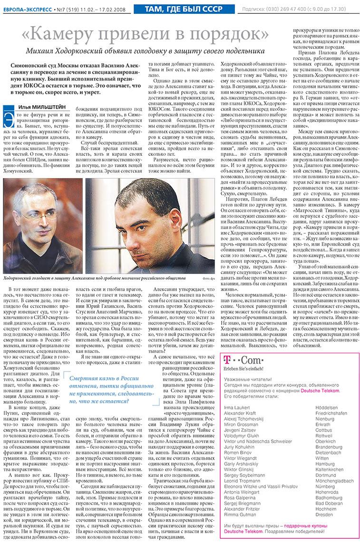 Европа экспресс (газета). 2008 год, номер 7, стр. 11