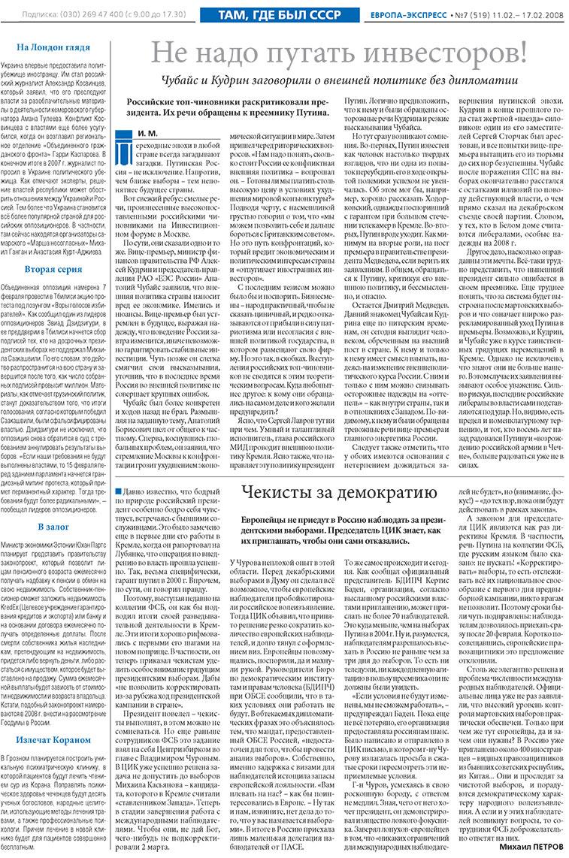 Европа экспресс (газета). 2008 год, номер 7, стр. 12