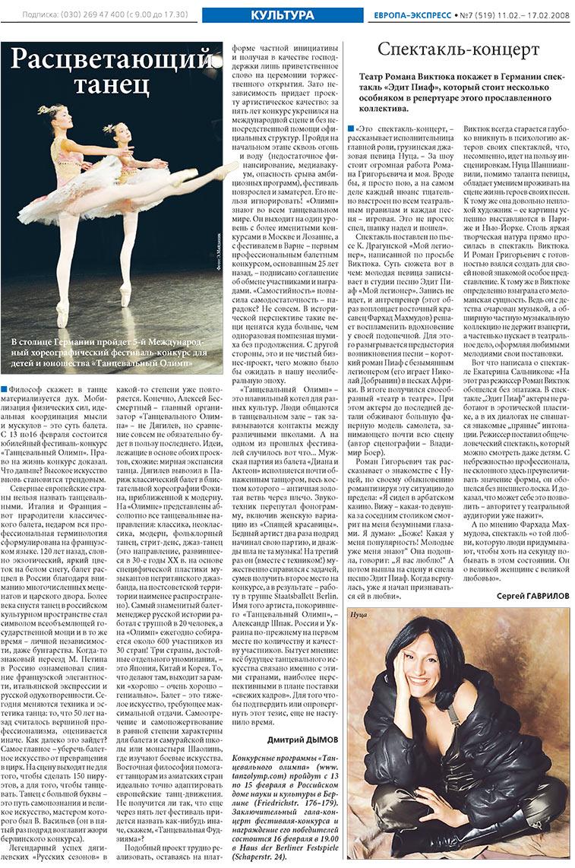Европа экспресс (газета). 2008 год, номер 7, стр. 19
