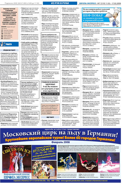 Европа экспресс (газета). 2008 год, номер 7, стр. 21