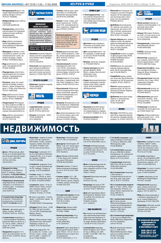 Европа экспресс (газета). 2008 год, номер 7, стр. 22