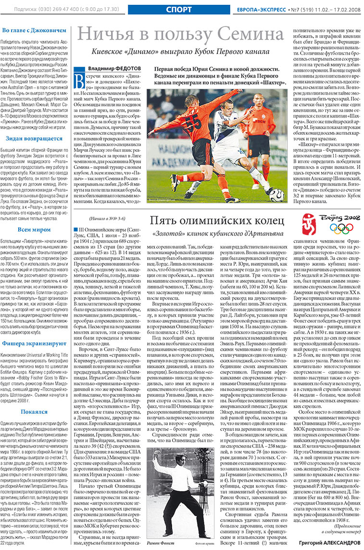 Европа экспресс (газета). 2008 год, номер 7, стр. 23