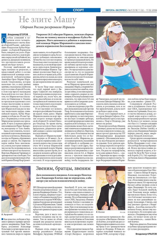 Европа экспресс (газета). 2008 год, номер 7, стр. 24