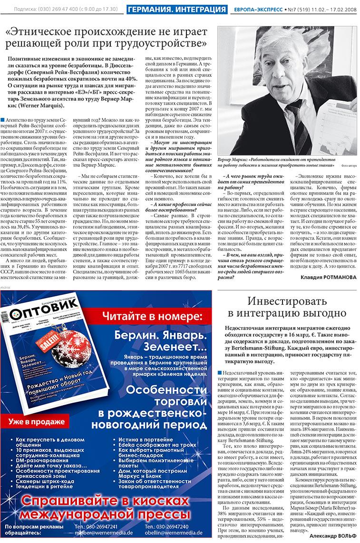 Европа экспресс (газета). 2008 год, номер 7, стр. 5